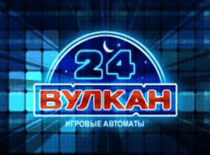 Вулкан 24 - игровые автоматы от лучших производителей слотов