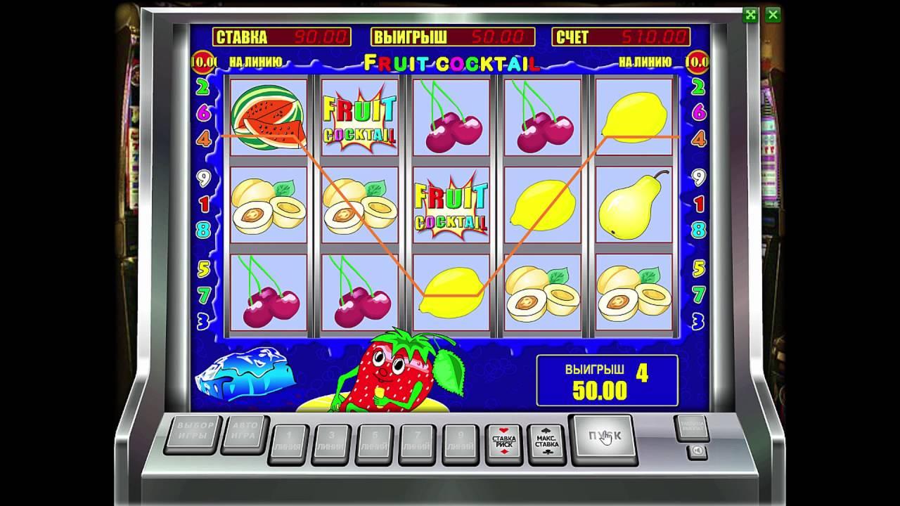 Бесплатный игровой автомат Fruit Cocktail Клубничка